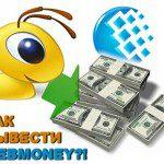 Как снять деньги наличными с WebMoney