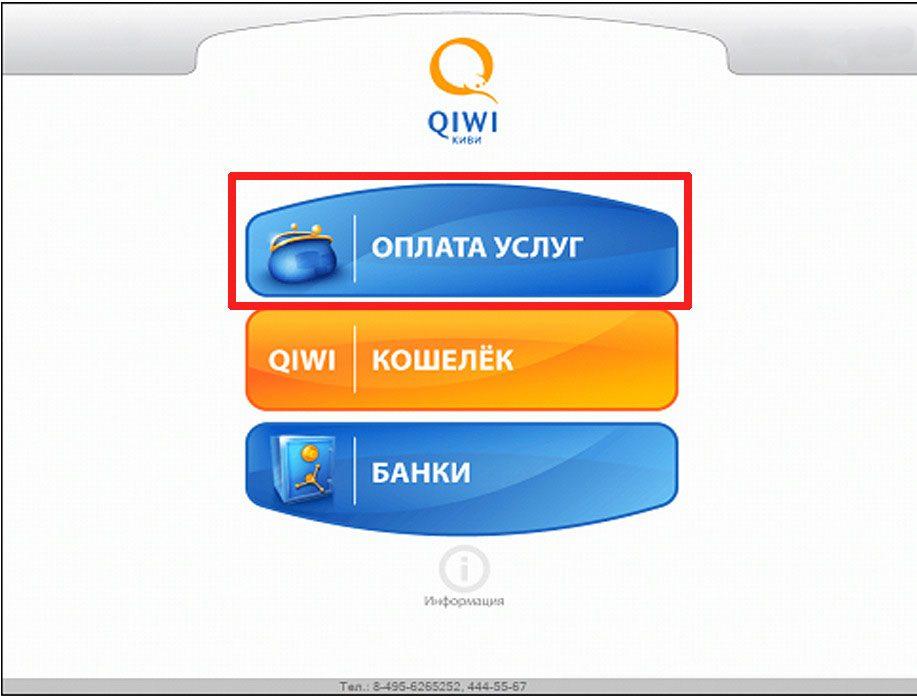 QIWI терминал