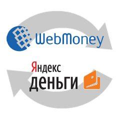 Яндекс.Деньги - Webmoney