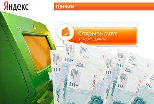Банкомат привязка счета