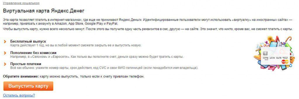 Инструкция по выпуску виртуальной карты  Яндекс.Деньги
