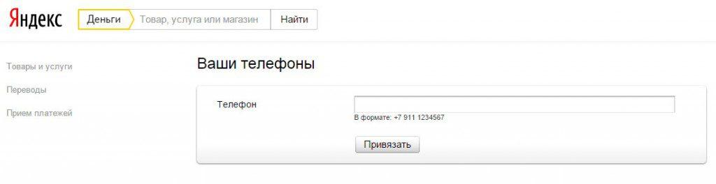 Инструкция по выпуску виртуальной карты Яндекс.Деньги номер телефона