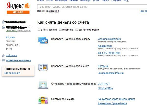 Яндекс.Деньги на карту Яндекс