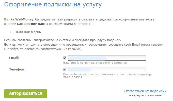 Оформление подписки на услугу