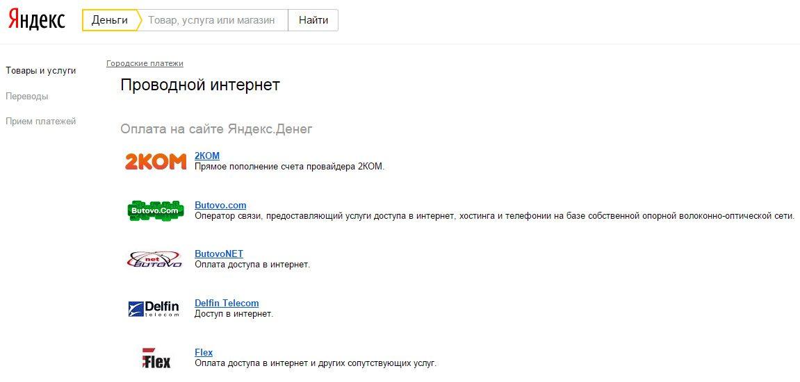 Оплата Интернета Яндекс.Деньги