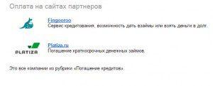 Яндекс.Деньги оплата на сайтах партнеров