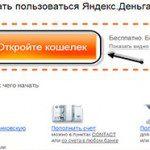 Открытие кошелька Яндекс.Деньги