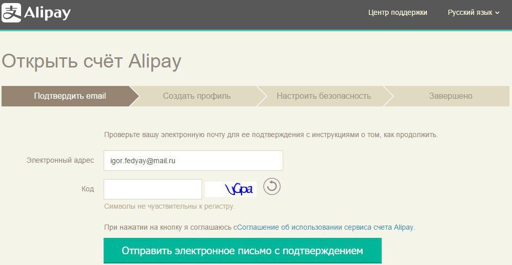 Открытите счета Alipay