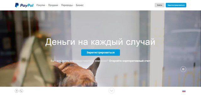 Изображение - Как перевести с paypal на paypal paypal-site