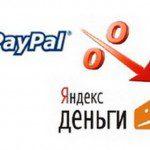 PayPal и Яндекс.Деньги