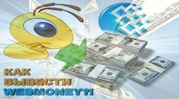 Перевод Webmoney денежным переводом