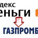 Яндекс.Деньги перевод на карту Газпромбанка