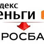 Яндекс.Деньги перевод на карту Росбанка