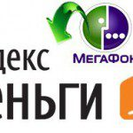 Пополнить Яндекс.Деньги с Мегафона