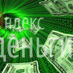 Пополнить счет Яндекс.Денег банковским переводом