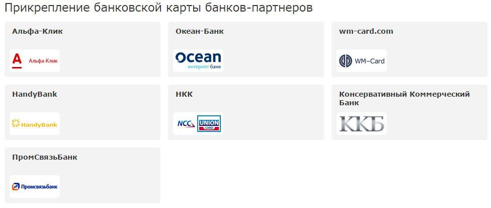 Прикрепление Банковских карт банков-партнеров