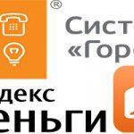 "Система ""город"" и Яндекс.Деньги"