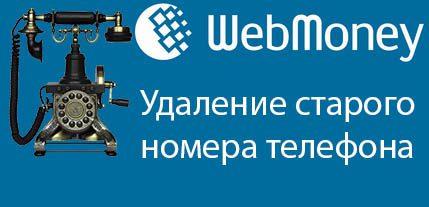 Удаление телефона WebMoney