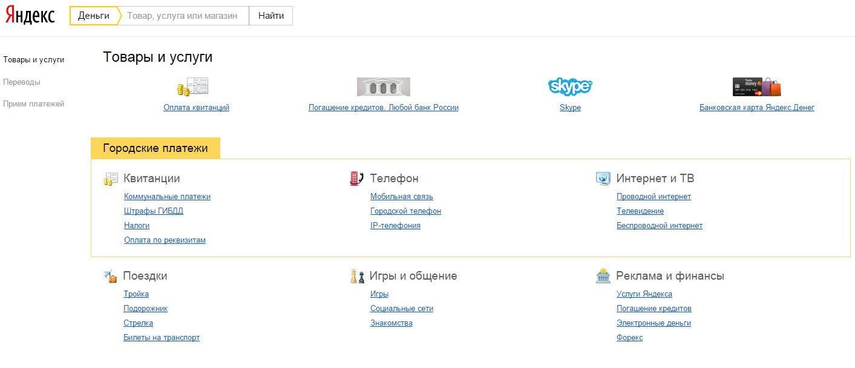 Услуги что можно оплатить в Яндекс.Деньги