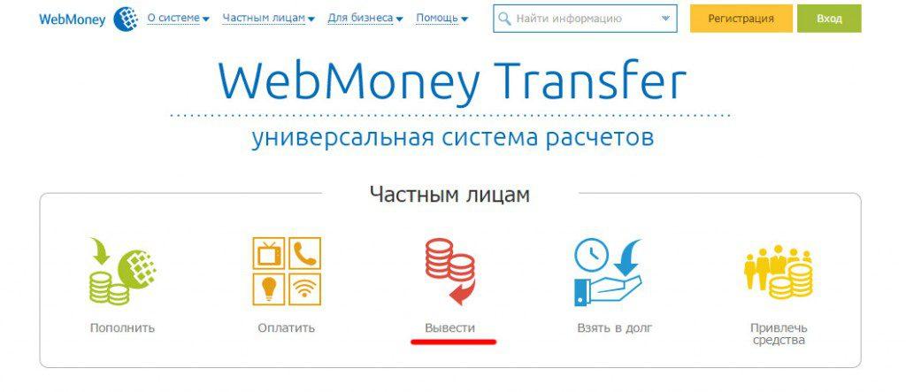 Вывод  Webmoney