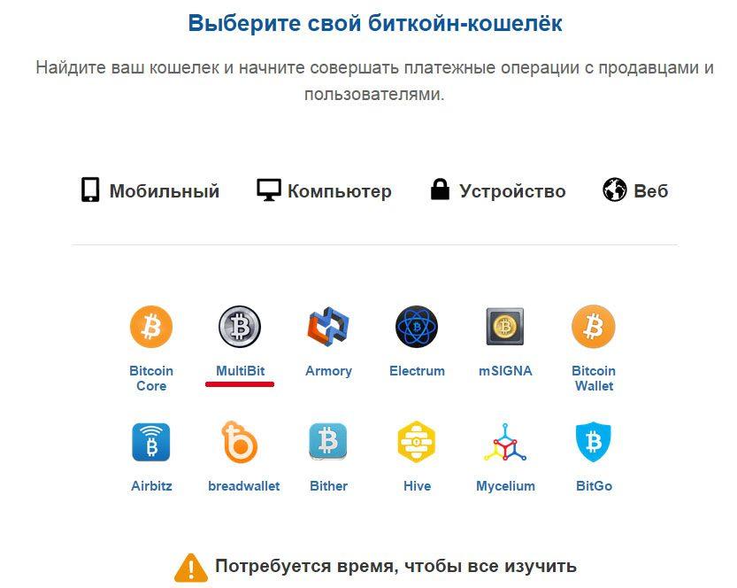 Выберите свой Bitcoin кошелек
