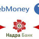 вывести Webmoney на карту Надра банка