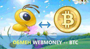 Вывод bitcoin на webmoney
