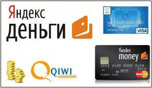 Обмен Яндекс.Деньги на QIWI