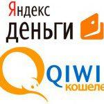 Перевод Яндекс.Денег на QIWI