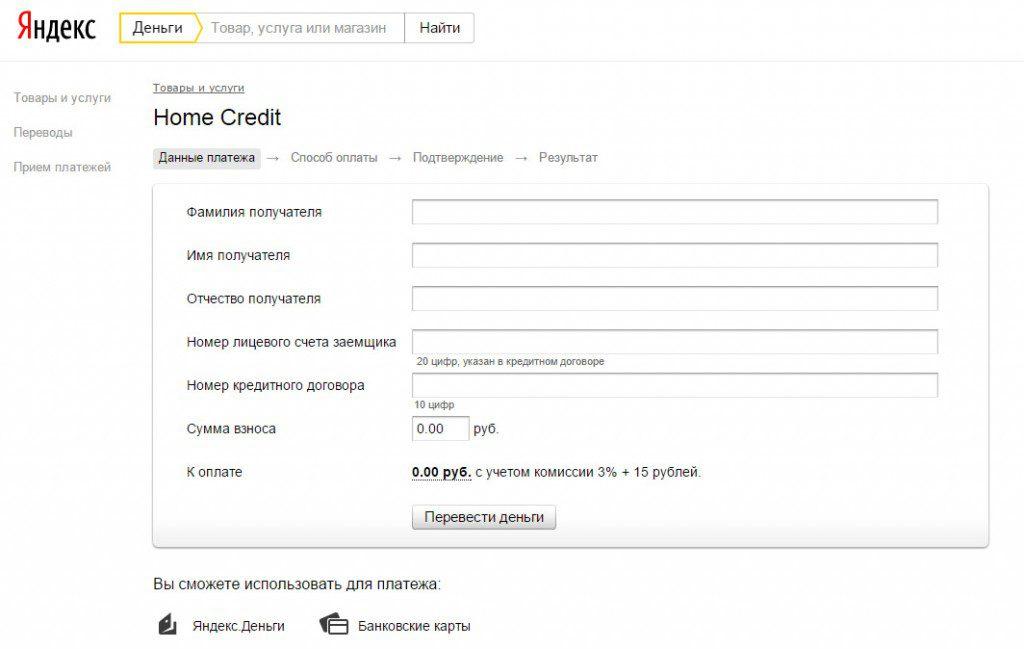 Яндекс.Деньги бланк заполнения