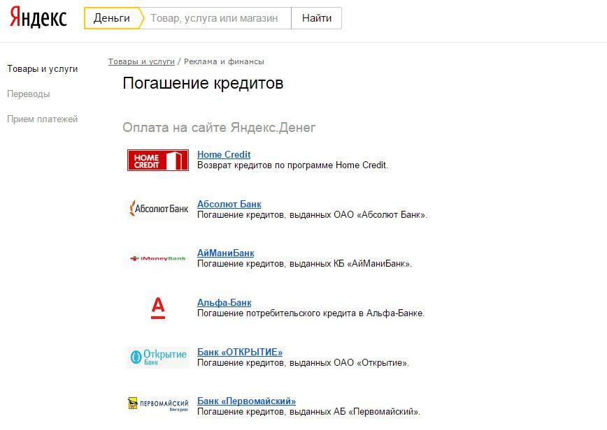 Яндекс.Деньги погашение задолженности