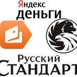 Яндекс.Деньги перевод на карту Русский Стандарт