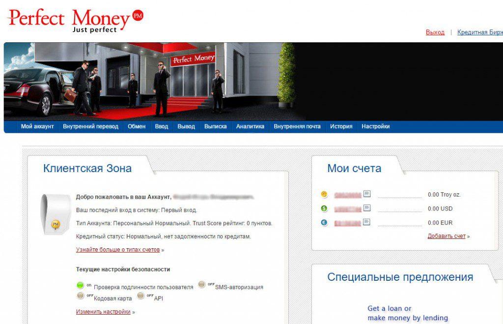 Кабинет Perfect Money