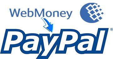 Как деньги с WebMoney перевести на PayPal