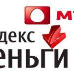 Как пополнить Яндекс.Деньги через телефон МТС
