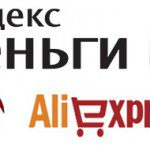 Оплата Aliexpress через Яндекс.Деньги