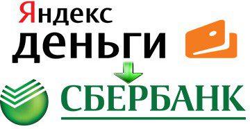 Перевести деньги с карты Сбербанка на Яндекс.Деньги