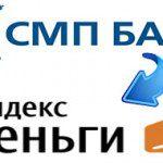 Пополнить Яндекс.Деньги через СМП банк