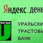 Пополнить Яндекс.Деньги через Уральский Трастовый Банк