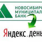 Пополнить Яндекс кошелек через Новосибирский Муниципальный Банк
