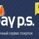 Пополнить Яндекс.Деньги через Pay P S