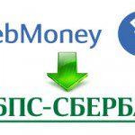 Вывести WebMoney на карту БПС банка
