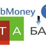 Вывести Webmoney на карту БТА