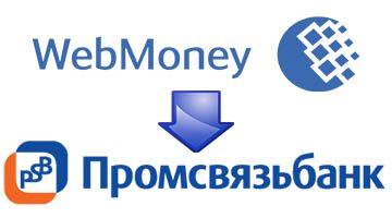 Вывести WebMoney на карту Промсвязьбанка