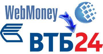 Вывод WebMoney на карту ВТБ 24