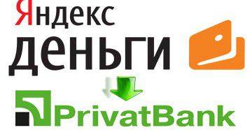 Яндекс.Деньги перевод на карту ПриватБанка