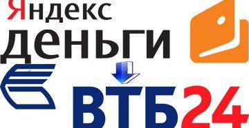Яндекс.Деньги перевод на карту ВТБ