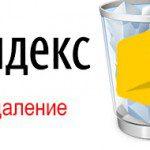 Как удалить Яндекс.Деньги кошелек