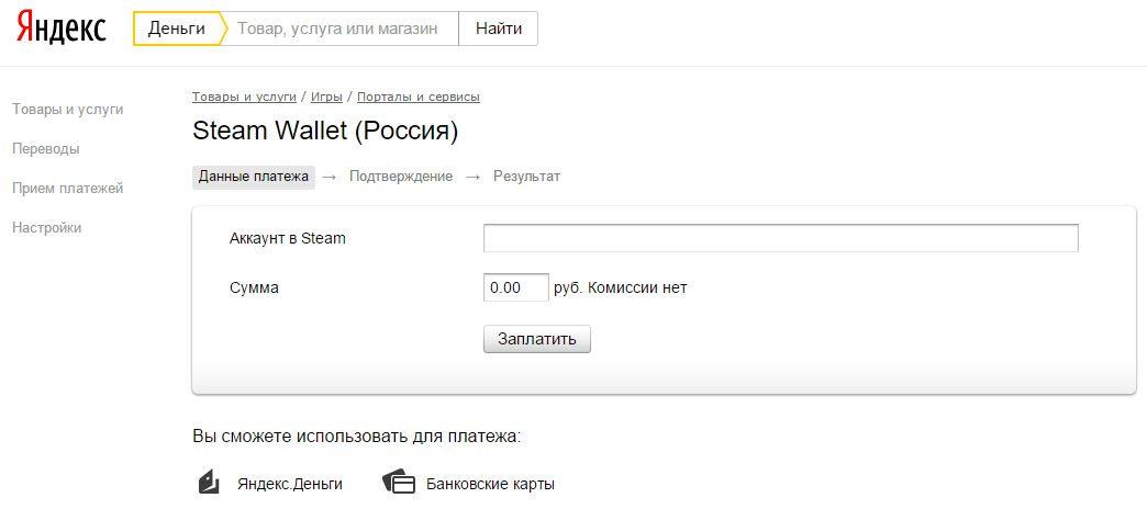 Изображение - Как перевести деньги с яндекс деньги на стим popolnenie-steam-cherez-yandeks-dengi
