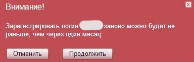 Предупреждение перед удаление аккаунта на Яндексе